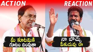 చివరి మాటల యుద్ధం: KCR Vs Revanth Reddy Final Fight | TRS Party Vs Mahakutami | Political Qube