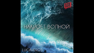 Download LUCAVEROS - Накроет волной Mp3 and Videos