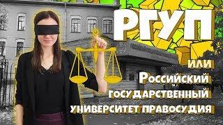 РГУП Российский государственный университет правосудия