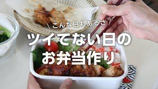 【お弁当作り】ツイてない日のお弁当!bento#668