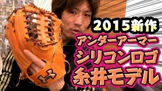 シリコンロゴの糸井嘉男モデル硬式外野手用グローブを購入【アンダーアーマー2015新作】