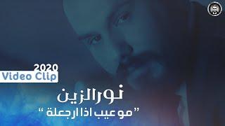 Noor Al Zeen - Mo Eyb Eza Argaaloh (Exclusive) | 2020 | (نور الزين - موعيب إذا ارجعلة (حصريا