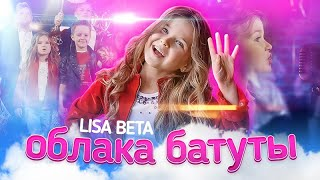 Музыка 2019. Клип LisaBeta - Облака Батуты (Official Music Video 2019) | голос дети