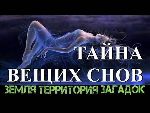 Тайна вещих снов. Земля Территория Загадок. Выпуск 48.