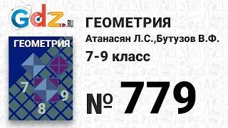 № 779 - Геометрия 7-9 класс Атанасян
