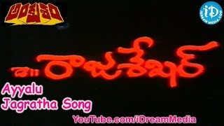 Ayyalu Jagratha Song - Ankusham Movie Songs - Rajasekhar - Jeevitha