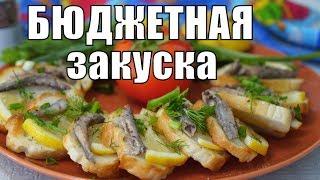 Вкуснейшие БЮДЖЕТНЫЕ бутерброды на стол - закуска на скорую руку