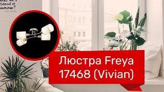Люстра FREYA 17468 (FREYA Vivian FR5003CL-04N) обзор