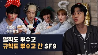 (ENG/JPN/IDN) SF9 mess the panalty, and even the rule [After Mom Falls Asleep]
