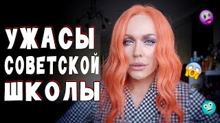 УЖАСЫ СОВЕТСКОЙ ШКОЛЫ! 80-ые - 90-ые/ Неугомонная Монро