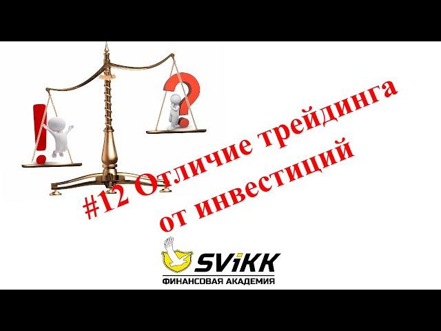 #12 Отличие трейдинга от инвестиций