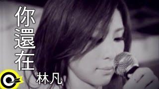 林凡 Freya Lim【你還在】Official Music Video HD (華視「溫柔的慈悲」片尾曲)
