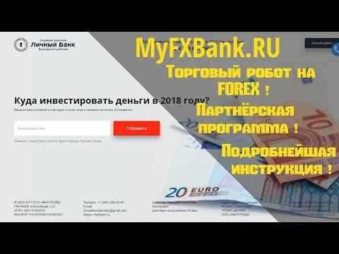 MYFXBANK Торговый робот на FOREX, Партнёрская программа, Подробная инструкция по настройке !