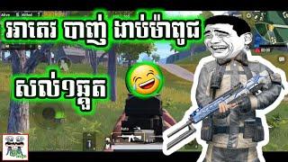 អាតេវ បាញ់ងាប់ម៉ាពូជម៉ង សល់១ឆ្គួតទៀត 😂 video funny Games