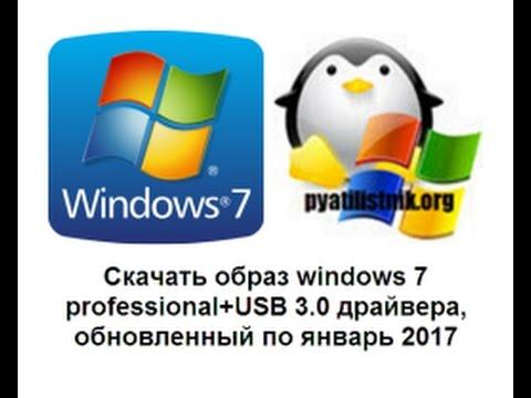 Скачать windows 7 professional+USB 3 0 драйвера, обновленный по январь 2017