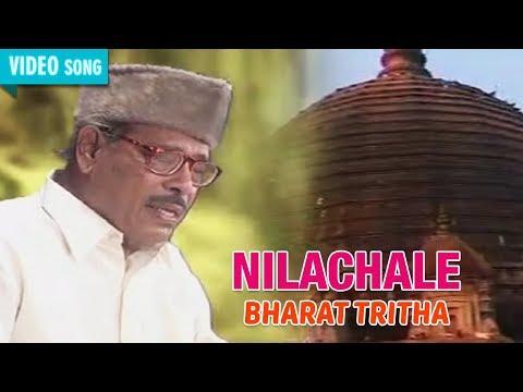 NILACHALE | MANNA DEY | BHARAT TRITHA | Bengali Devotional Songs | Bengali Songs | Atlantis Music