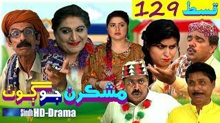 Mashkiran Jo Goth EP 129  Sindh TV Soap Serial  HD 1080p  SindhTVHD Drama