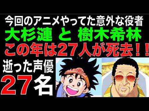 声収録 2018年に亡くなったアニメ声優 全27名