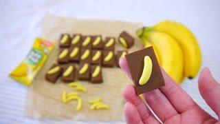 Microwave Chocolate Fudge with Banana Choco 電子レンジで簡単 バナナ・チョコレート・ファッジ でも本物のバナナは入ってません