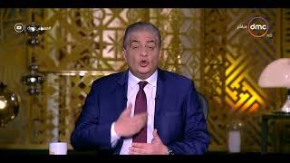 برنامج مساء dmc مع أسامة كمال - حلقة الجمعة 5-1-2018 - | أغاني أفلام الكارتون