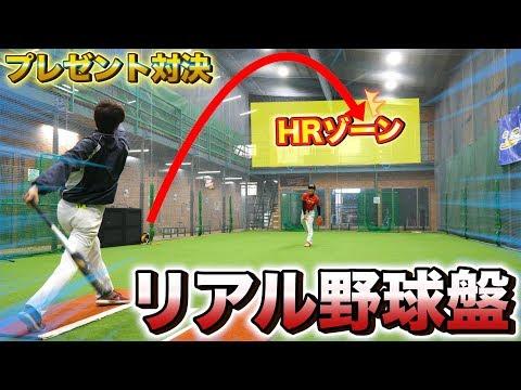 【対決】負けたらプレゼント!リアル野球盤対決が大激戦...!【コラボ】