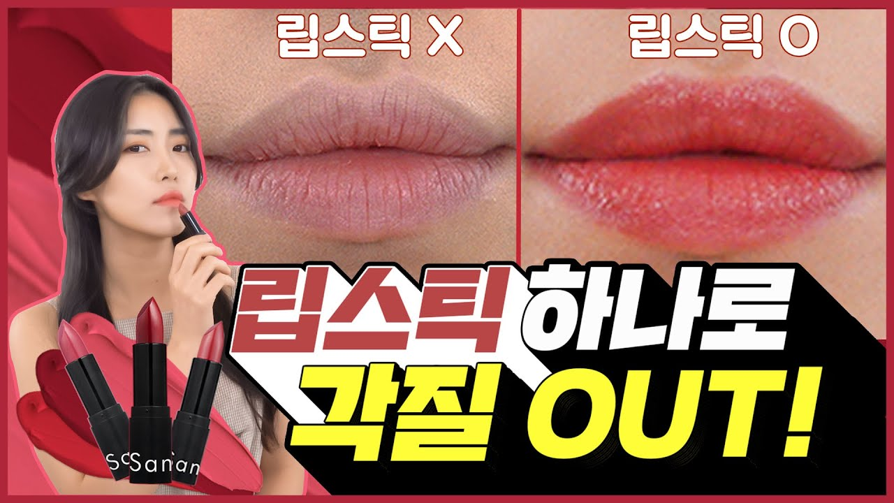 입술각질 걱정없는 립스틱 추천💋촉촉한데 발색력까지 대박! 무기색소 립스틱