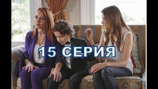 НЕ ОТПУСКАЙ МОЮ РУКУ описание 15 серии турецкого сериала на русском языке, дата выхода