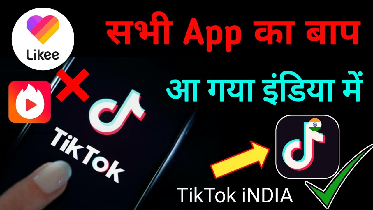 सभी App का बाप एक #TikTok iNDIA आ गया | Made in India TikTok Launched