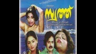 Swathu | Full Malayalam Movie Online Free Download | Jagathy Sreekumar, Thikkurissi Sukumaran Nair