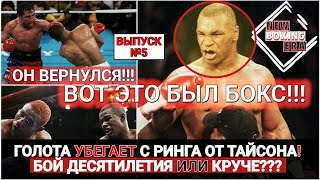 #5 THIS IS BOXING! Great Fights of All Time. Mike Tyson destroys Golota! Trinidad back! Eng subs