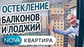 Остекление балконов и лоджий. Грамотное утепление балконов и лоджий в СПБ. [НоваКвартира](Закажите ремонт вашей квартиры или остекление (утепление) балкона или лоджии ➨ http://goo.gl/MR1alx Остекление..., 2016-06-25T04:44:16.000Z)
