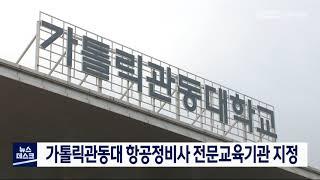 [단신] 가톨릭관동대 항공정비사 전문교육기관 지정 20…