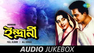 Indrani - All Songs | Neer Chhoto Kshati Nei | Surjyo Dobar Pala Ase Jadi | Jhanak Jhanak Kanak