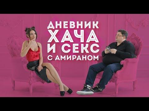 Катрин Текила Порно актриса | Дневник Хача и секс с Амираном