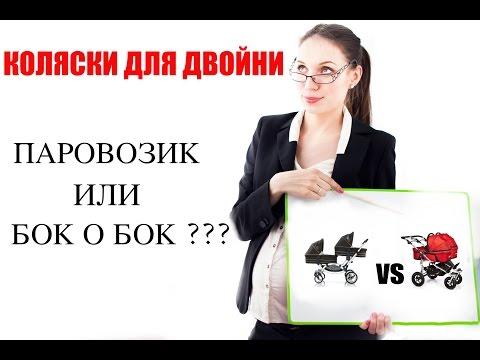 Коляски для двойни! Какую коляску купить? | ПАРОВОЗИК или БОК о БОК?