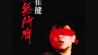 崔健 - 一無所有 / Nothing to My Name (by Cui Jian)