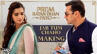 Making of Jab Tum Chaho Song | Prem Ratan Dhan Payo | Salman Khan, Sonam Kapoor, Sooraj Barjatya