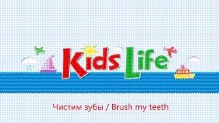 Как надо чистить зубы / brush my teeth