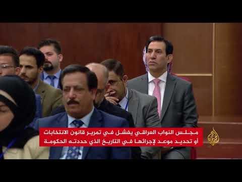 مجلس النواب العراقي يفشل في تمرير قانون الانتخابات  - نشر قبل 8 ساعة