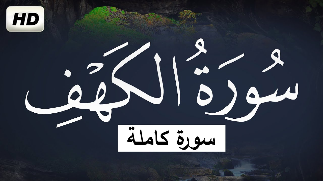 القران الكريم سورة الكهف بصوت جميل جدا  يمكنك ان تسمع وتقرأ ايات مكتوبة جودة عالية Quran text HD