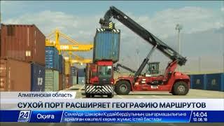 $500 млн инвестиций будет вложено в сухой порт РК до 2020 года