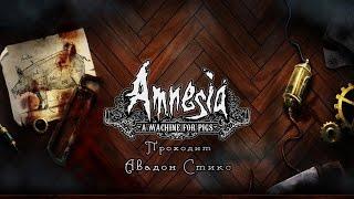 Amnesia - A Machine for Pigs. 5 серия - Шикарный финал антиутопии