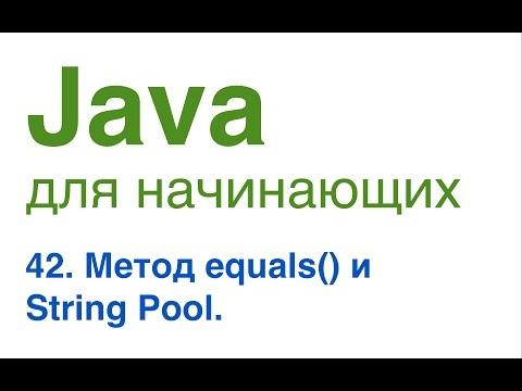 Java для начинающих. Урок 42: Метод Equals() и String Pool.