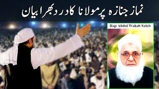 Maulana Tariq Jameel Emotional Bayan on Namaz e Janaza of Haji Abdul Wahab Sahib