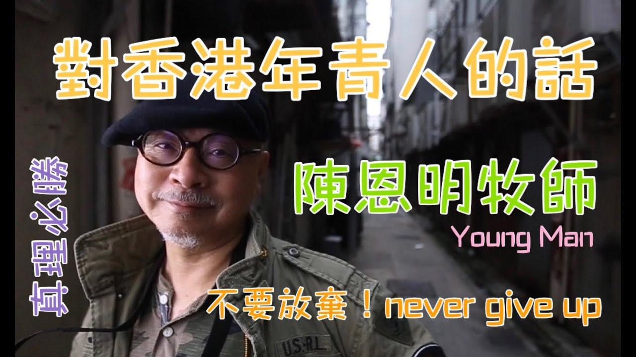 陳恩明牧師對香港青年人的話