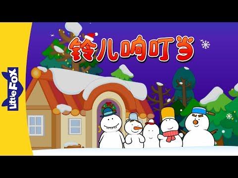 Jingle Bells (铃儿响叮当) | Holidays | Chinese | By Little Fox