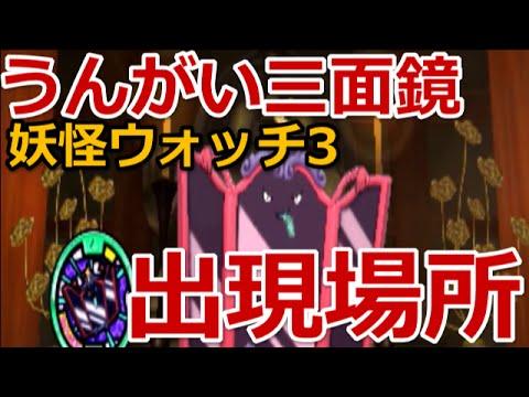 ウォッチ うん がい 鏡 妖怪 3 妖怪ウォッチ2 「ナゾのたてふだ」の場所と答えは?