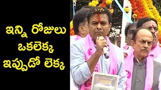 KTR Super Speech After Taking Charge As KTR Super Speech After Taking Charge
