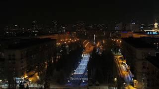 Волгоград: новогодняя аэросъемка ❄