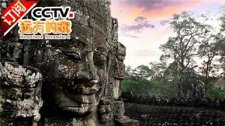 《远方的家》 20170222 一带一路(103)柬埔寨 微笑的吴哥 | CCTV-4